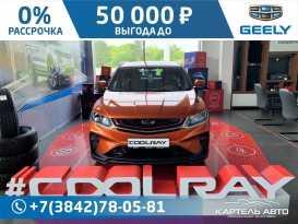 Кемерово Coolray SX11 2020