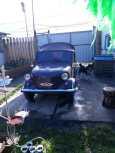 Прочие авто Россия и СНГ, 1960 год, 2 500 000 руб.