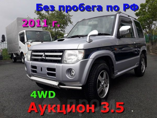 Mitsubishi Pajero Mini, 2011 год, 450 000 руб.