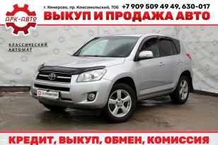 Кемерово RAV4 2009