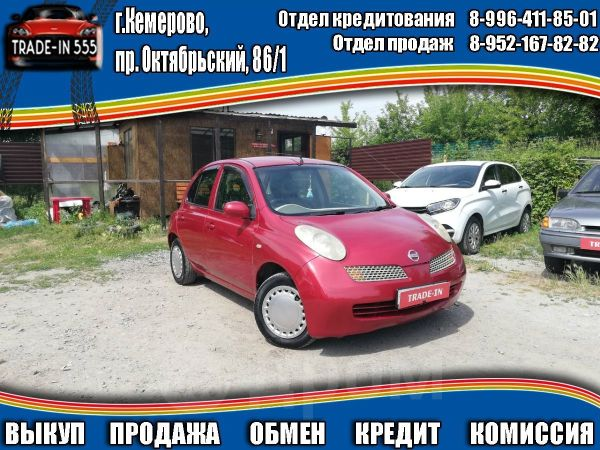 Nissan March, 2004 год, 229 000 руб.