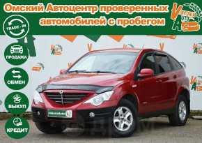 Омск Actyon 2007