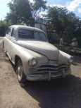 ГАЗ Победа, 1958 год, 150 000 руб.