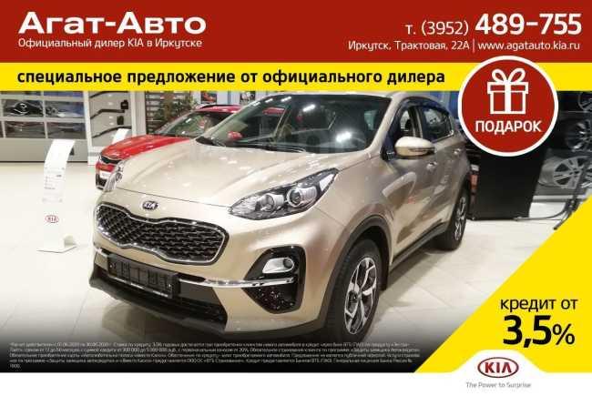 Kia Sportage, 2020 год, 1 984 900 руб.