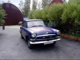 Екатеринбург 21 Волга 1963