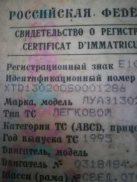 Бийск ЛуАЗ 1995