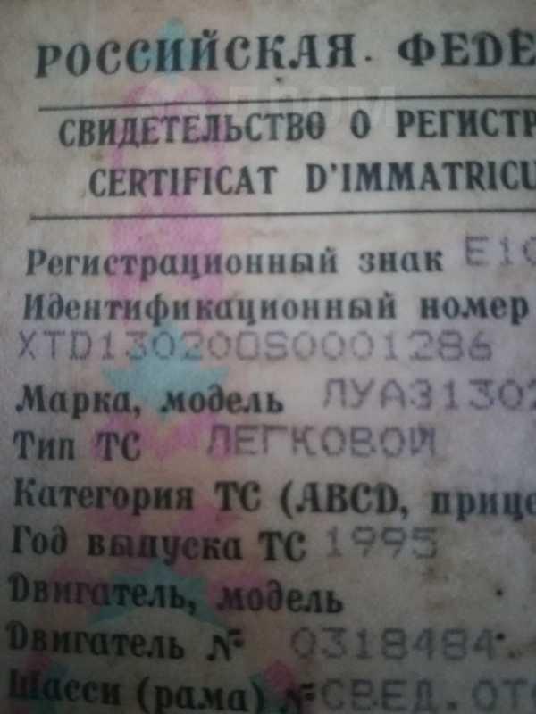 ЛуАЗ ЛуАЗ, 1995 год, 30 000 руб.