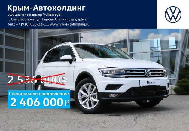 Volkswagen Tiguan, 2020 год, 2 406 000 руб.