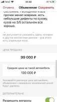 FAW Vita, 2007 год, 85 000 руб.
