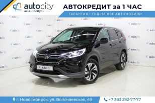 Новосибирск CR-V 2016