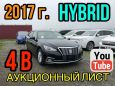 Toyota Crown, 2017 год, 1 618 000 руб.