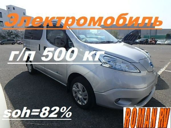 Nissan e-NV200, 2015 год, 790 000 руб.