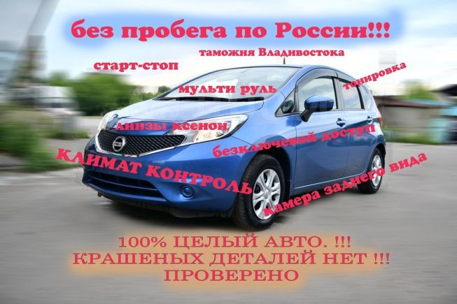 Nissan Note, 2015 год, 515 000 руб.