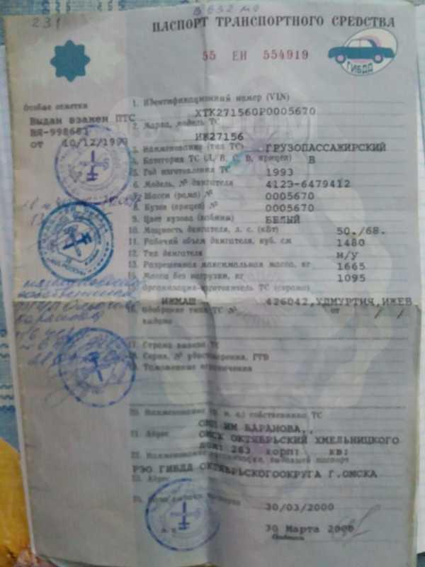 ИЖ 2715, 1993 год, 35 000 руб.