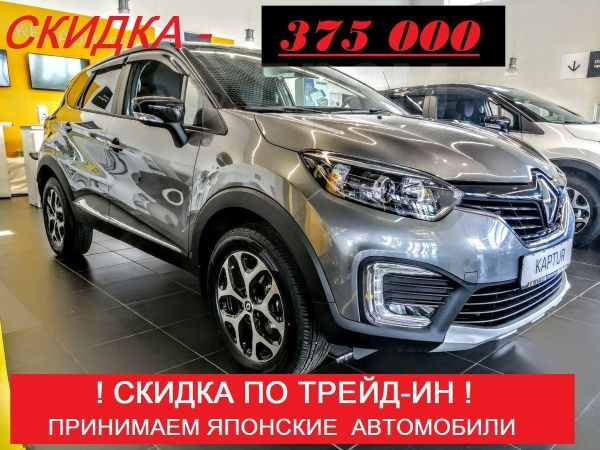 Renault Kaptur, 2020 год, 1 505 500 руб.
