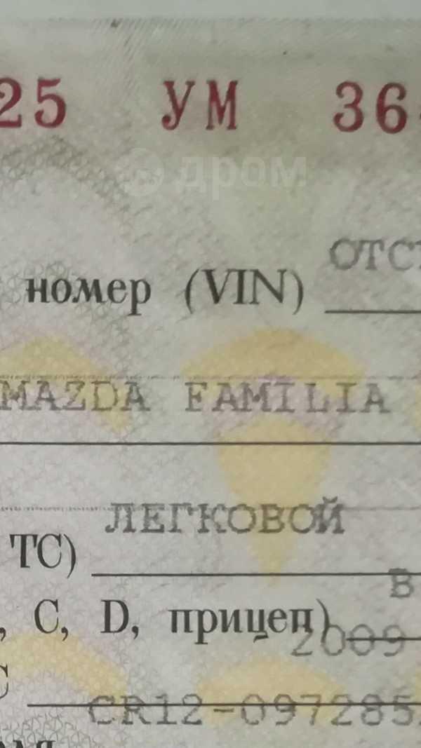 Mazda Familia, 2009 год, 370 000 руб.