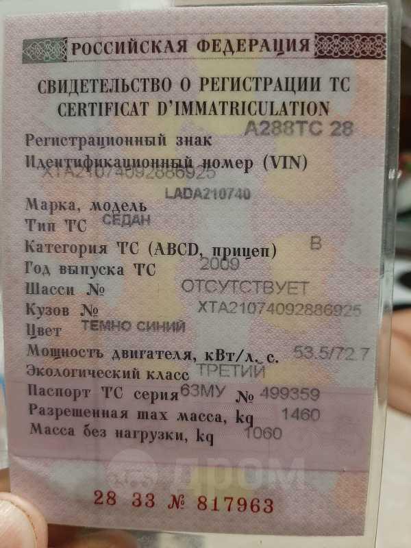 Лада 2107, 2009 год, 20 000 руб.