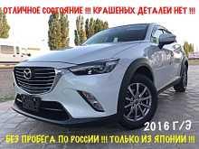 Краснодар CX-3 2016