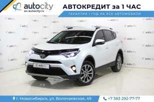 Новосибирск RAV4 2018