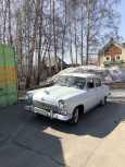 ГАЗ 21 Волга, 1961 год, 380 000 руб.