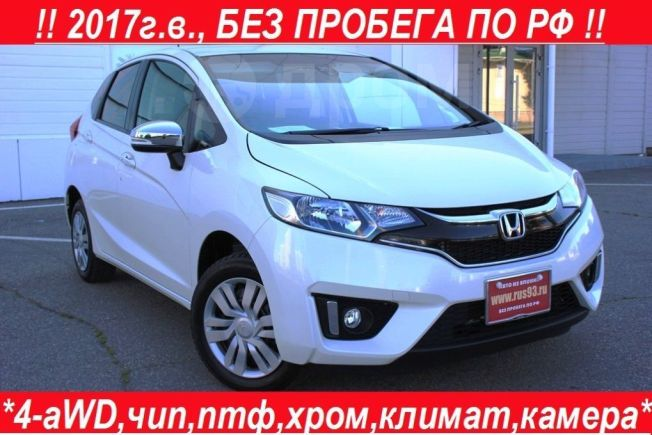 Honda Fit, 2017 год, 719 900 руб.