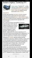 Subaru Legacy B4, 2005 год, 600 000 руб.