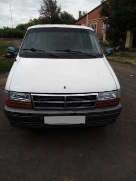 Копейск Grand Caravan 1992
