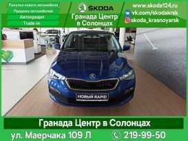 Красноярск Skoda Rapid 2020