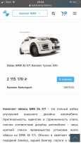 BMW X6, 2009 год, 1 750 000 руб.