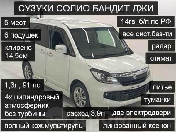 Suzuki Solio, 2014 год, 610 000 руб.