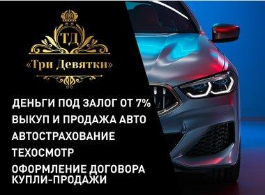 Авто в залог барнаул купить форд эксплорер в автосалонах москвы