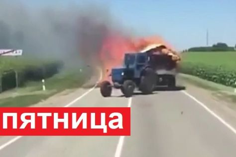 Пятничная подборка видео: безумный трактор с горящим прицепом и другое