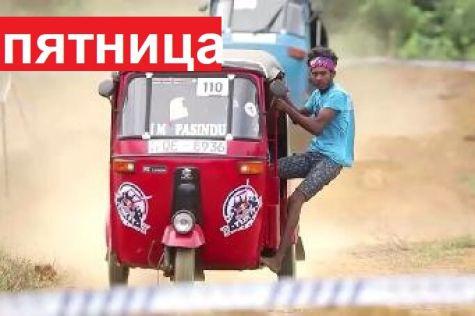 Пятничная подборка видео: как выглядят гонки на тук-туках
