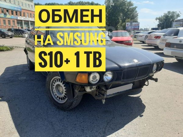 BMW 7-Series, 1990 год, 95 000 руб.