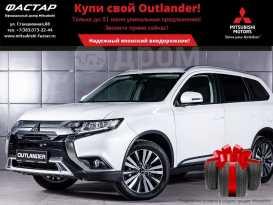 Новосибирск Outlander 2019