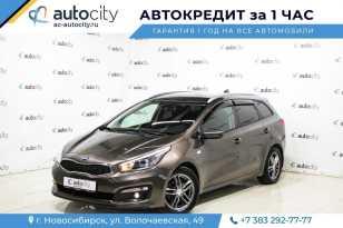 Новосибирск Ceed 2018