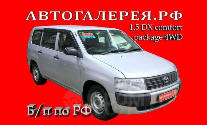 Toyota Probox, 2014 год, 578 000 руб.