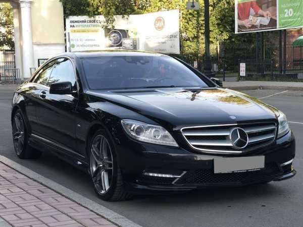 Mercedes-Benz CL-Class, 2011 год, 1 999 999 руб.