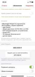 Volkswagen Passat CC, 2011 год, 665 000 руб.
