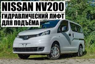Владивосток NV200 2015