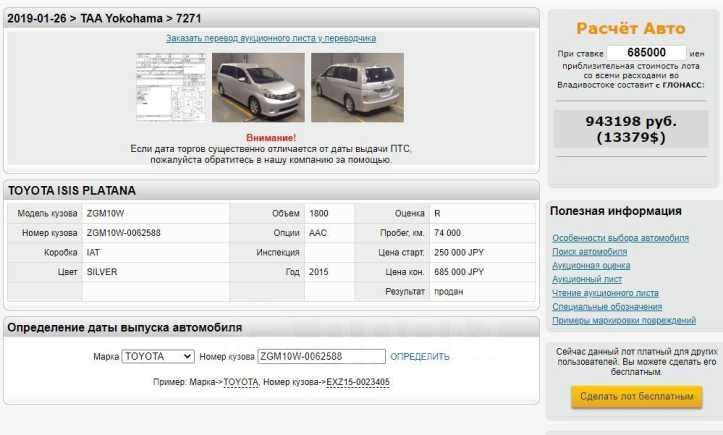 Toyota Isis, 2014 год, 800 000 руб.