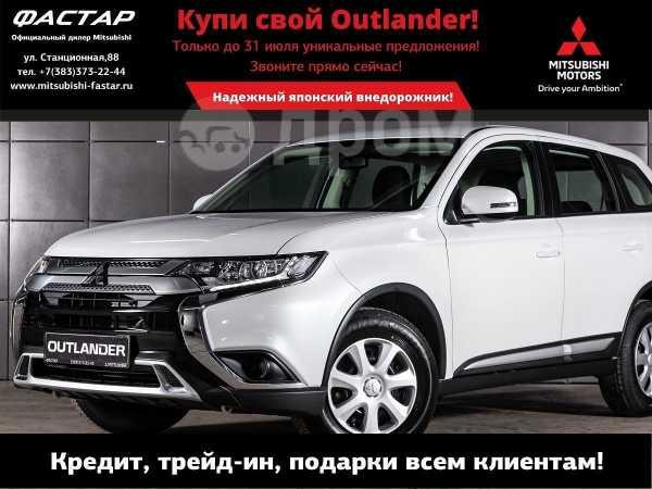 Mitsubishi Outlander, 2019 год, 1 610 500 руб.