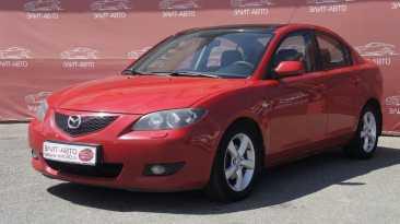 Астрахань Mazda3 2005