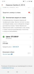 Daewoo Gentra, 2014 год, 375 000 руб.