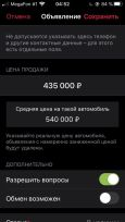 Nissan Almera, 2017 год, 535 000 руб.