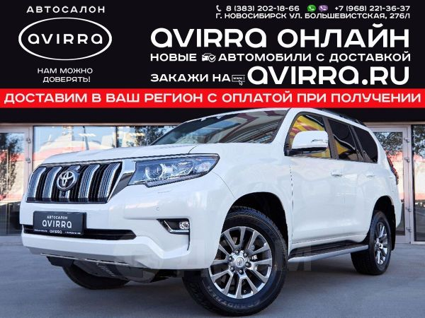 Toyota Land Cruiser Prado, 2020 год, 4 541 000 руб.