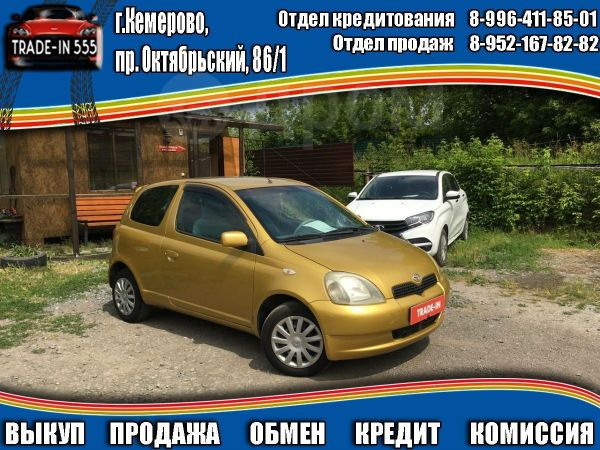 Toyota Yaris, 1999 год, 259 000 руб.