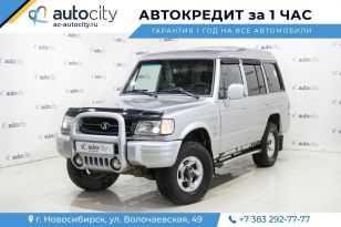 Новосибирск Galloper 2000