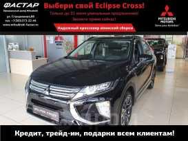 Новосибирск Eclipse Cross 2019