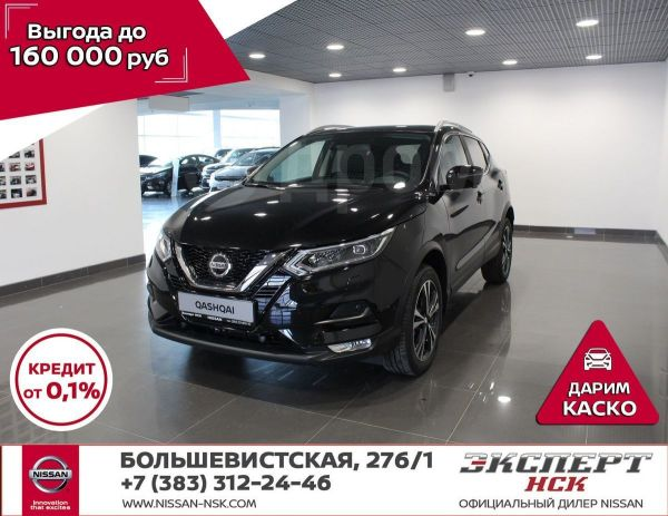 Nissan Qashqai, 2020 год, 1 904 000 руб.
